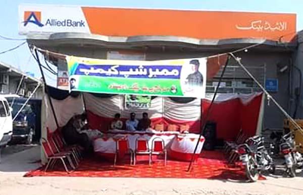 منہاج یوتھ لیگ راولپنڈی کے ممبر سازی کیمپ