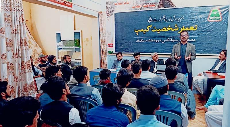 ایم ایس ایم سندھ کے زیراہتمام حیدرآباد میں تعمیر شخصیت کیمپ