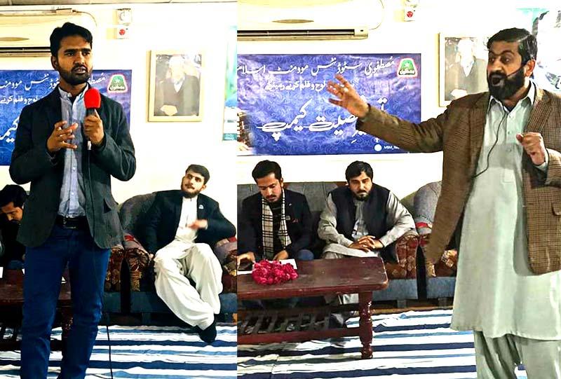ایم ایس ایم اسلام آباد کے زیراہتمام تعمیر شخصیت کیمپ