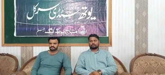 منہاج یوتھ لیگ جہلم کا اجلاس