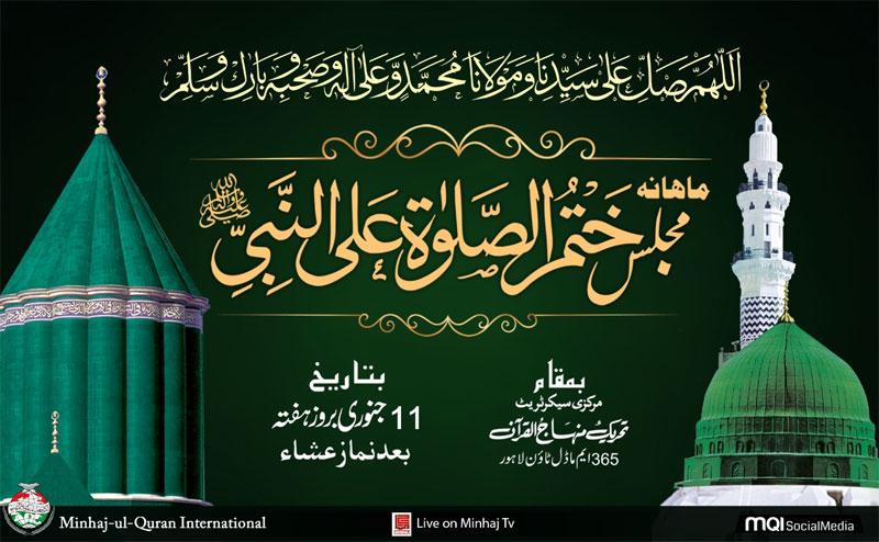 ماہانہ مجلس ختم الصلوۃ علی النبی ﷺ کا روحانی اجتماع ہفتہ کو ہوگا