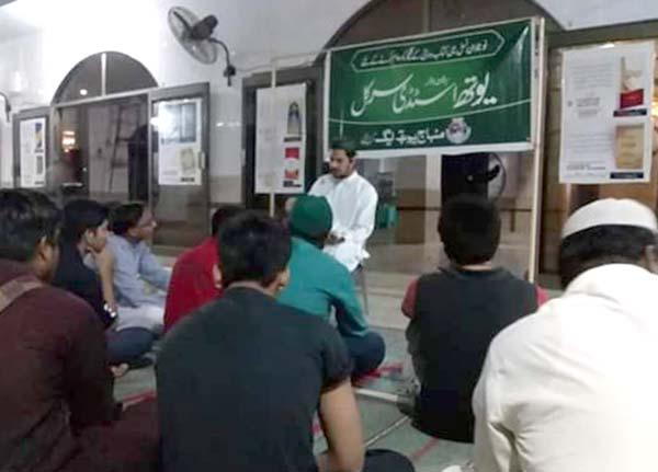 منہاج یوتھ لیگ شاہ فیصل ٹاون کراچی کے زیراہتمام یوتھ سٹڈی سرکل