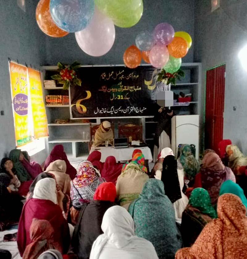 منہاج القرآن ویمن لیگ خانیوال کے زیراہتمام یوم تاسیس کی تقریب