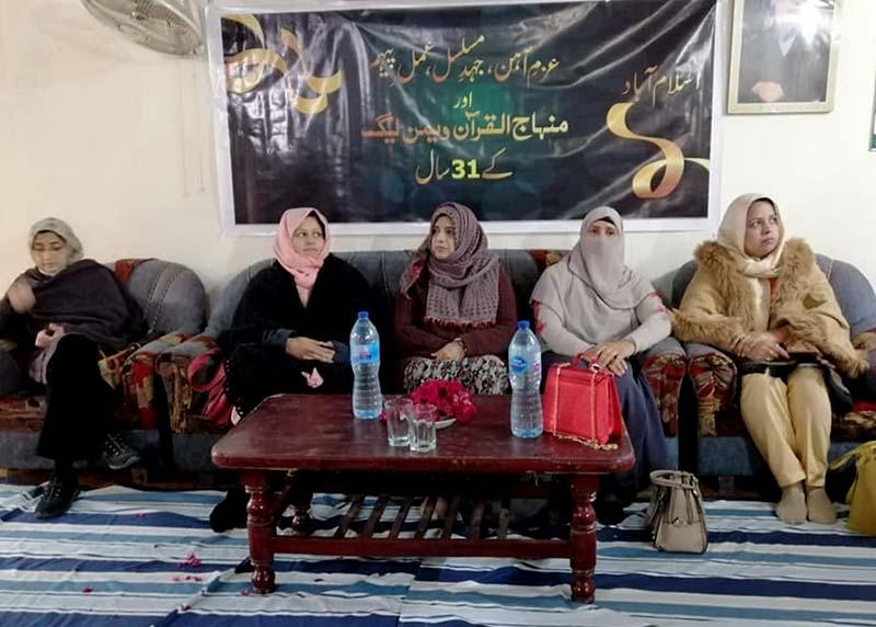 منہاج القرآن ویمن لیگ اسلام آباد کے زیراہتمام یوم تاسیس کی تقریب