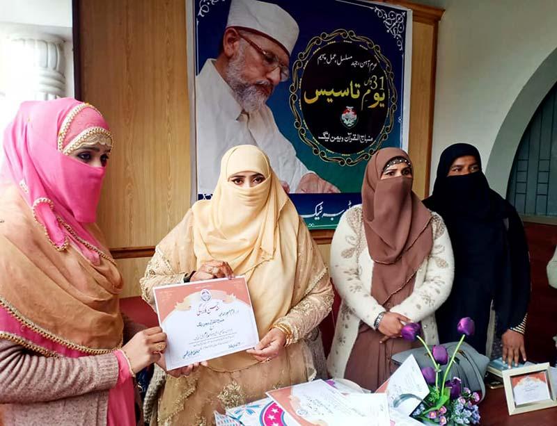 منہاج القرآن ویمن لیگ ٹوبہ ٹیک سنگھ کے زیراہتمام یوم تاسیس کی تقریب