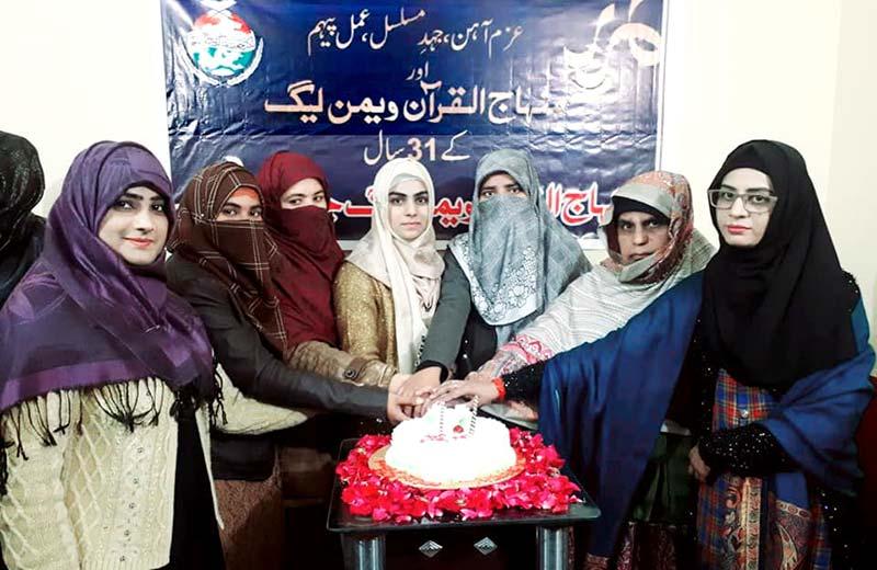 چکوال: منہاج القرآن ویمن لیگ کے 31 ویں یوم تاسیس کی تقریب
