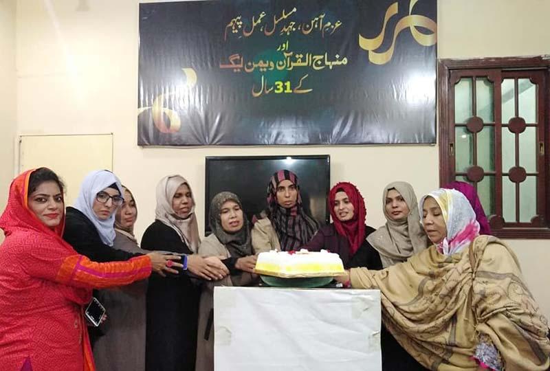 کراچی: منہاج القرآن ویمن لیگ کے 31 ویں یوم تاسیس کی تقریب