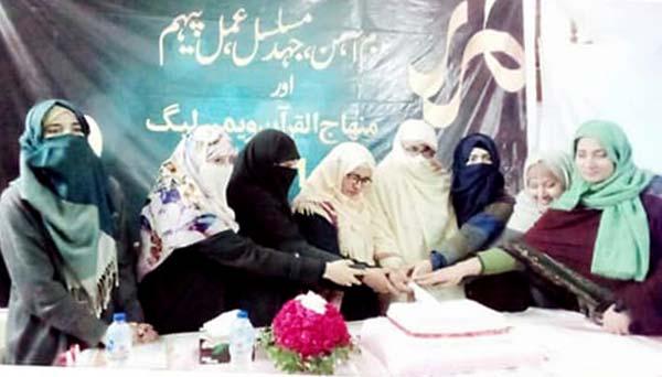 گوجرانوالہ: منہاج القرآن ویمن لیگ کے 31 ویں یوم تاسیس کی تقریب