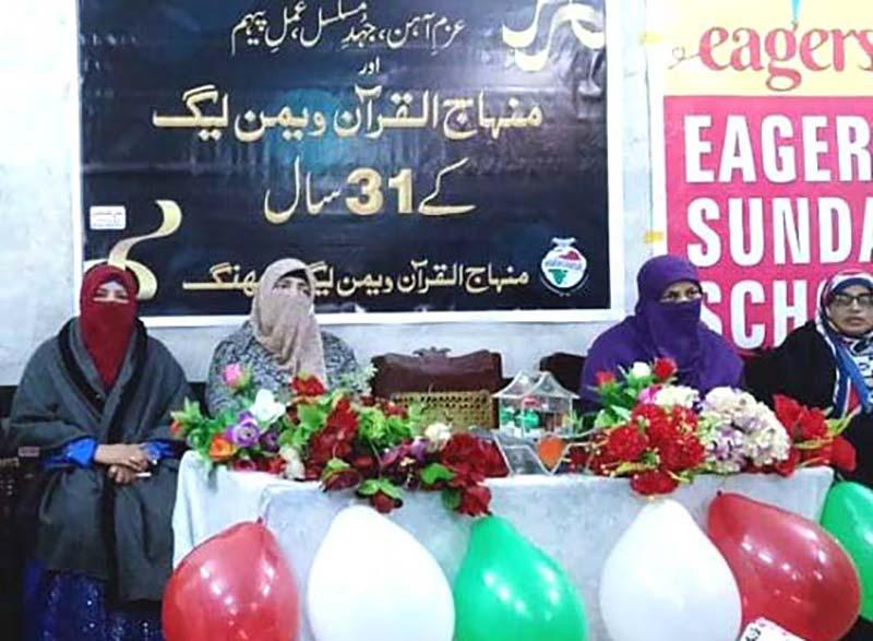 شورکوٹ: منہاج القرآن ویمن لیگ کے 31 ویں یوم تاسیس کی تقریب