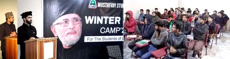 مصطفوی سٹوڈنٹس موومنٹ کے زیراہتمام گلگت بلتستان کے طلبہ کا ونٹر سٹڈی کیمپ شروع