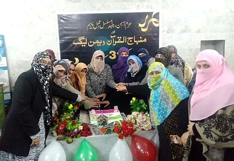 جھنگ میں منہاج القرآن ویمن لیگ کے 31 ویں یوم تاسیس کی تقریب