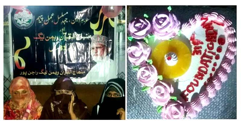 منہاج القرآن ویمن لیگ راجن پور کے زیراہتمام 31 واں یوم تاسیس منایا گیا
