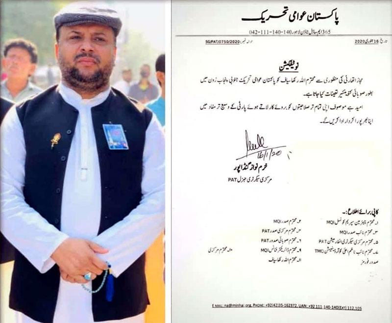 اللہ رکھاسیاف عوامی تحریک جنوبی پنجاب کے صوبائی کنوینر تعینات