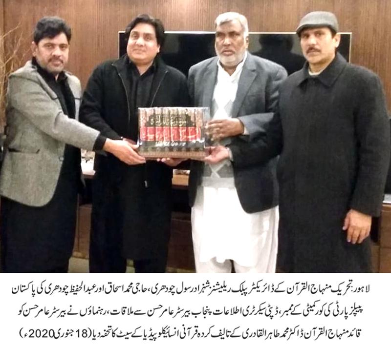 منہاج القرآن کے وفد کی بیرسٹر عامر حسن سے ملاقات