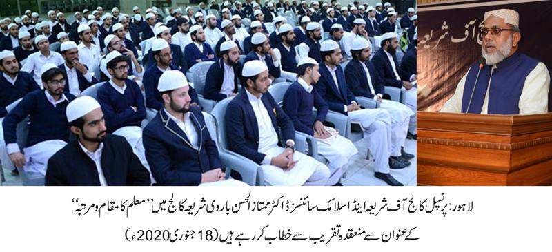استاد علم کے حصول کا براہ راست ایک ذریعہ ہے: ڈاکٹر ممتازالحسن باروی