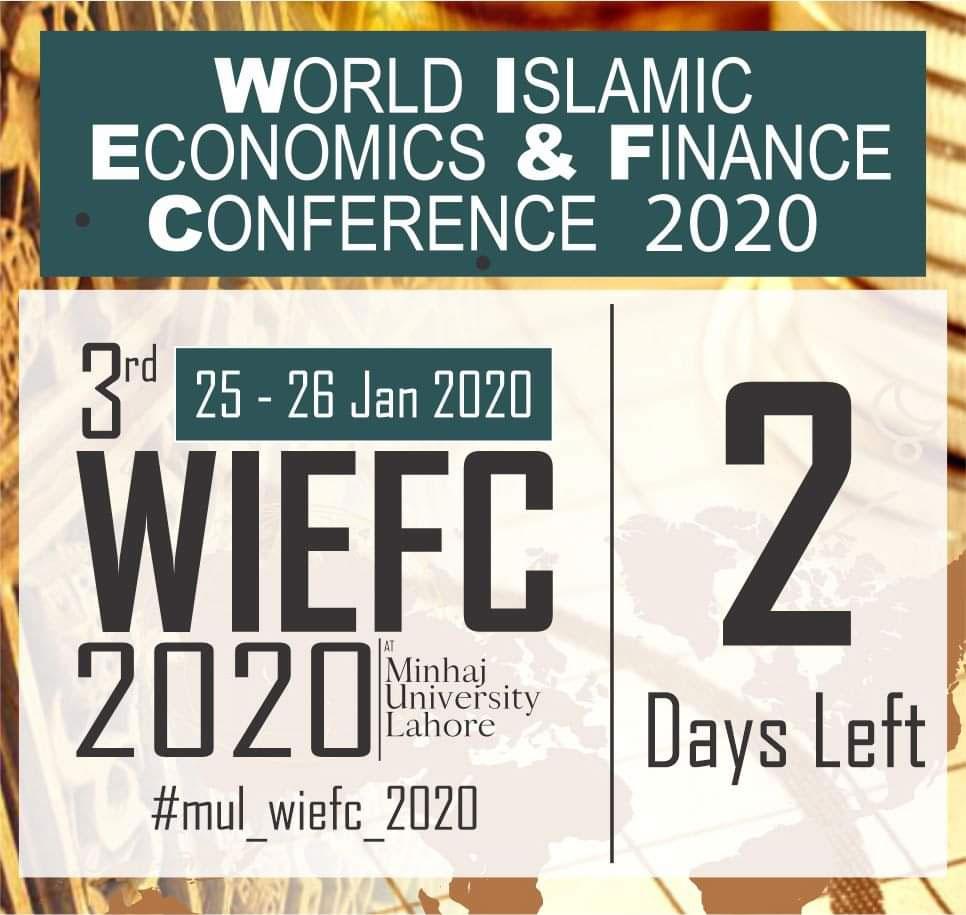منہاج یونیورسٹی کی عالمی، اسلامی، بینکنگ کانفرنس 25 جنوری کو ہو گی