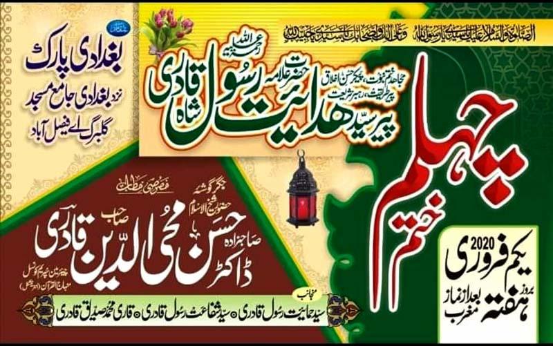 Khatm e Chehlum of Sayyid Hidayat Rasool Shah Qadri | February 1, 2020