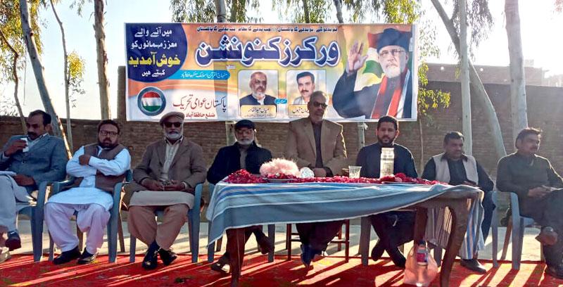پاکستان عوامی تحریک pp70 حافظ آباد کا ورکرز کنونشن