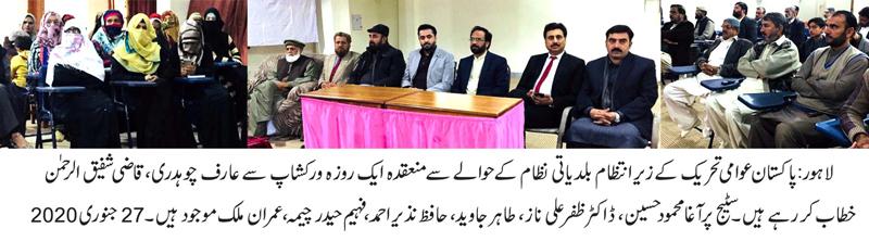 بلدیاتی الیکشن میں ہر سطح پر پورے ملک میں امیدوار کھڑے کریں گے: عوامی تحریک