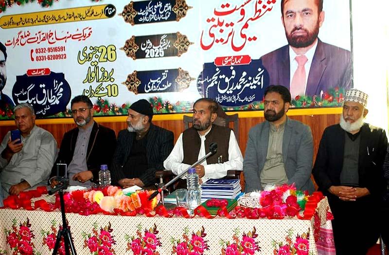 تحریک منہاج القرآن ضلع گجرات کے زیراہتمام تنظیمی و تربیتی نشست