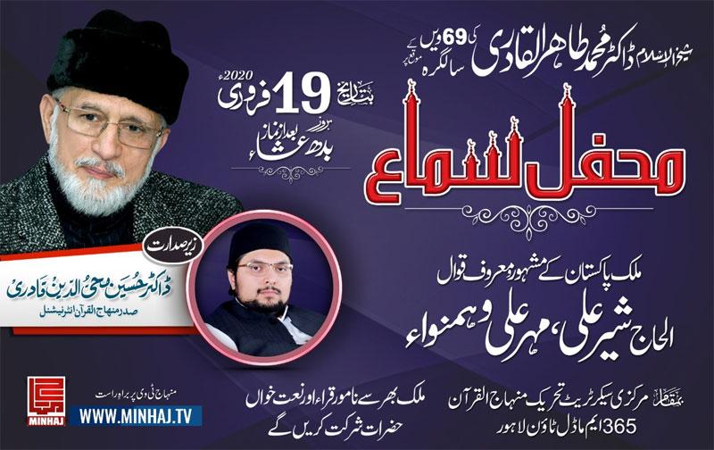 Quaid Day 2020: Mahfil e Sama` | MQI Central Secretariat Lahore