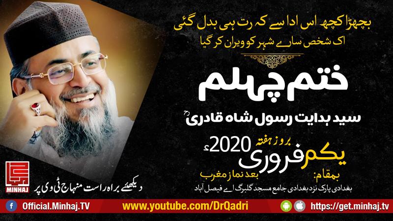 سید ہدایت رسول شاہ کا ختم چہلم ہفتہ کو فیصل آباد میں ہو گا