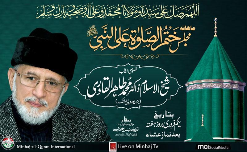Lahore: Monthly Spiritual Gathering of Gosha-e-Durood - February 01, 2020