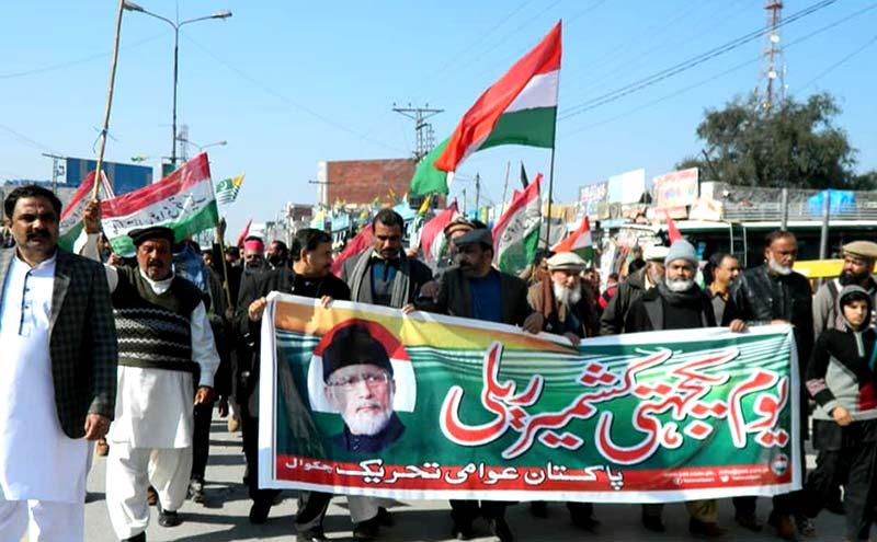 یوم یکجہتی کشمیر پر عوامی تحریک چکوال کے زیراہتمام ریلی