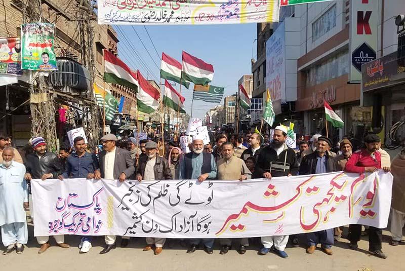 عوامی تحریک گوجرہ کے زیراہتمام یکجہتی کشمیر ریلی