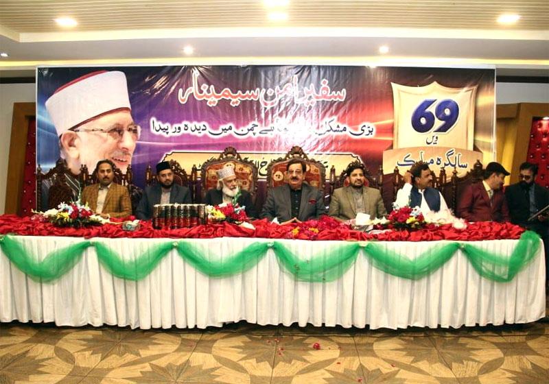 تحریک منہاج القرآن سیالکوٹ کے زیراہتمام قائد ڈے کے موقع پر ''سفیر امن سیمینار'' کا انعقاد