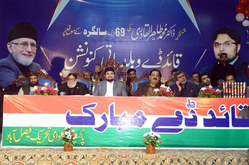 فیصل آباد: شیخ الاسلام ڈاکٹر محمد طاہرالقادری کی 69ویں سالگرہ تقریب، ڈاکٹر حسین محی الدین قادری کی شرکت