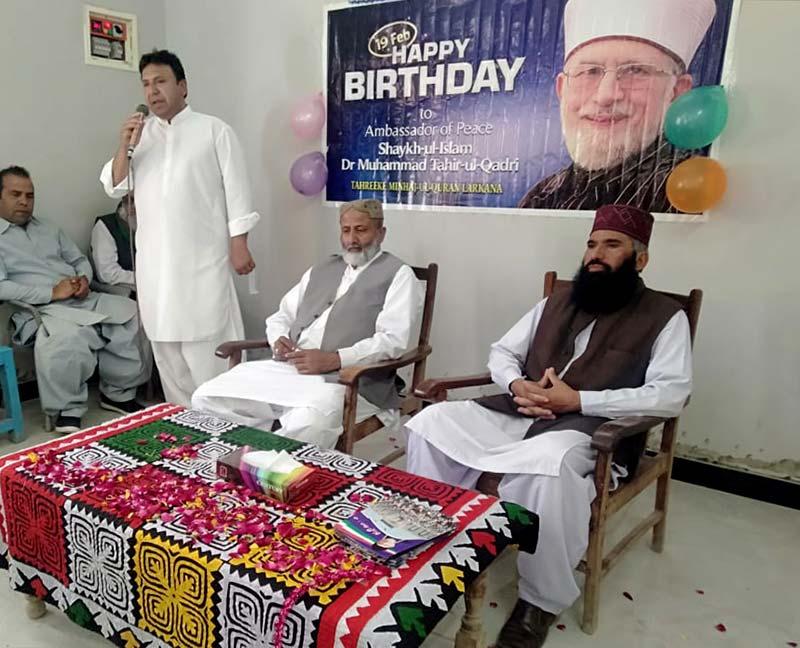 لاڑکانہ: شیخ الاسلام ڈاکٹر محمد طاہرالقادری کی 69ویں سالگرہ پر قائد ڈے کی تقریب