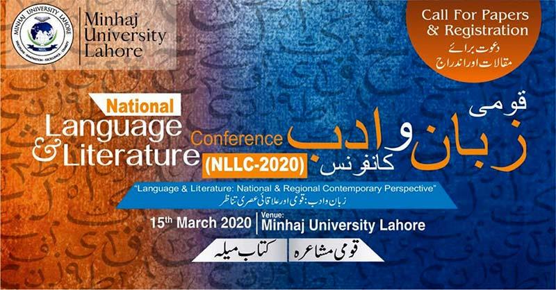 منہاج یونیورسٹی لاہور کے زیراہتمام قومی زبان و ادب کانفرنس 15 مارچ کو ہو گی