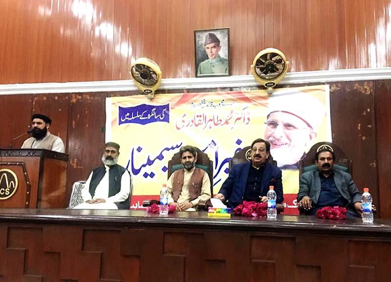 منہاج القرآن ساہیوال کے زیراہتمام ''سفیر امن سیمینار''