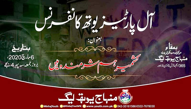مسئلہ کشمیر پر نیشنل یوتھ الائنس کی آل پارٹیز کانفرنس 6 مارچ کو ہو گی