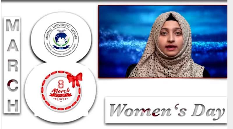 اسلام عورتوں کے حقوق کا محافظ ہے: منہاج یونیورسٹی لاہور کی پروفیسرز کا یوم خواتین پر پیغام
