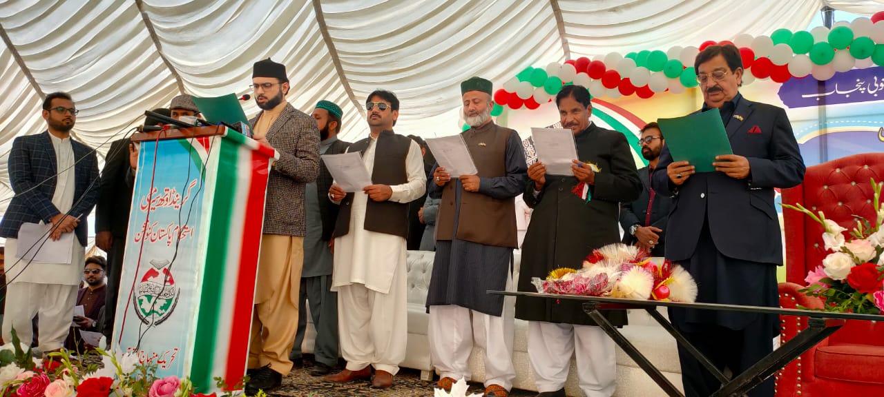 منہاج القرآن جنوبی پنجاب زون کی تقریب حلف برداری و تقریب تقسیم اسناد