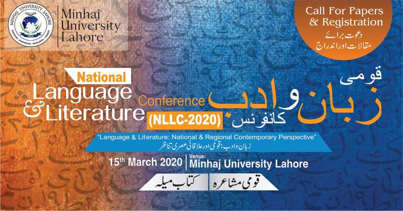 علم و ادب کانفرنس 15 مارچ کو ہو گی، انتظامات مکمل