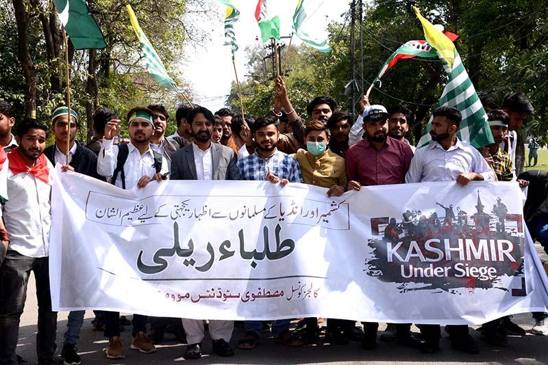 مصطفوی سٹوڈنٹس موومنٹ لاہور کے زیراہتمام کشمیر ریلی