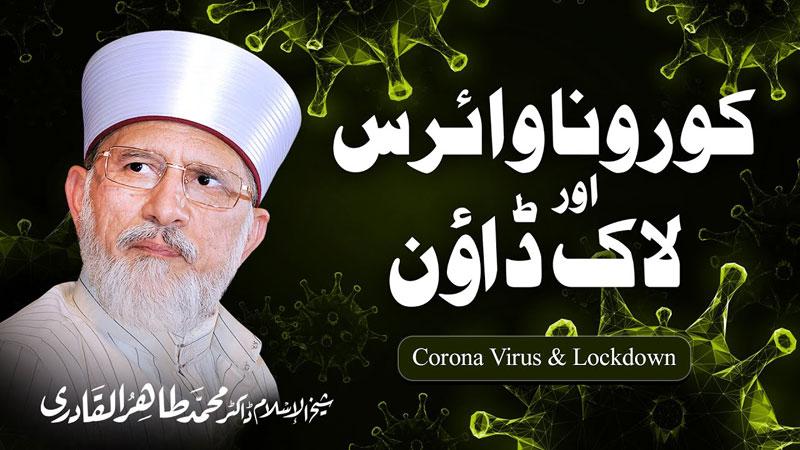 کرفیو کی طرح لاک ڈاؤن نہ ہوا تو وبا بڑھے گی: ڈاکٹر طاہرالقادری