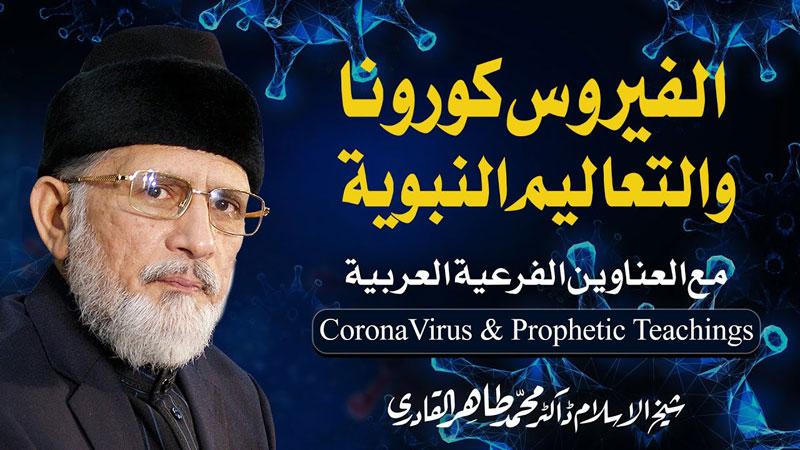 كلمة شيخ الإسلام الدكتور محمد طاهر القادري حول فيروس (كورونا)