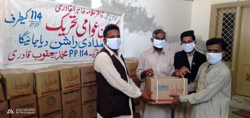 سلانوالی (سرگودھا): پاکستان عوامی تحریک کی جانب سے راشن پیکجز کی تقسیم