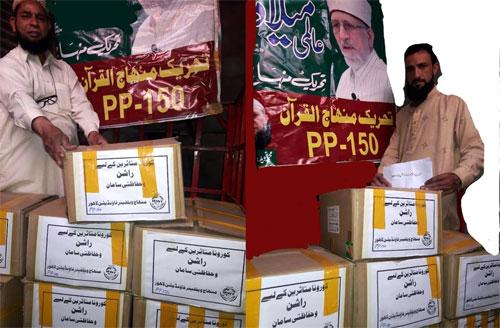 لاہور: منہاج ویلفیئر فاؤنڈیشن کی جانب سے راشن پیکجز کی تقسیم