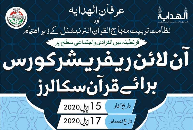 عرفان الہدایہ کے زیراہتمام آن لائن ریفریشر کورس برائے قرآن اسکالرز   15 اپریل تا 17 اپریل