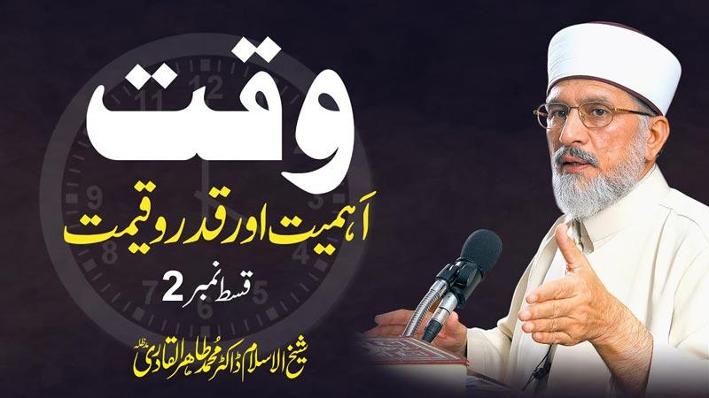 وقت (اہمیت اور قدرو قیمت) قسط 2 | شیخ الاسلام ڈاکٹر محمد طاہرالقادری