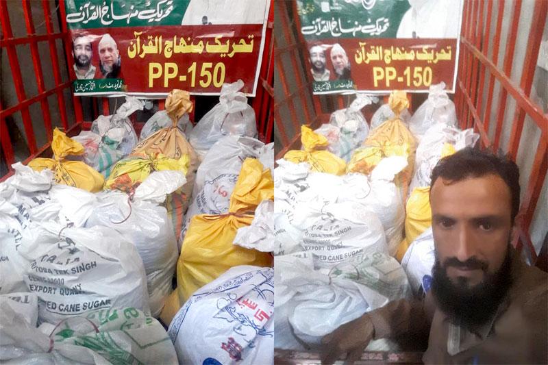 لاہور (پی پی 150): منہاج ویلفیئر فاؤنڈیشن کی جانب سے راشن پیکجز کی تقسیم