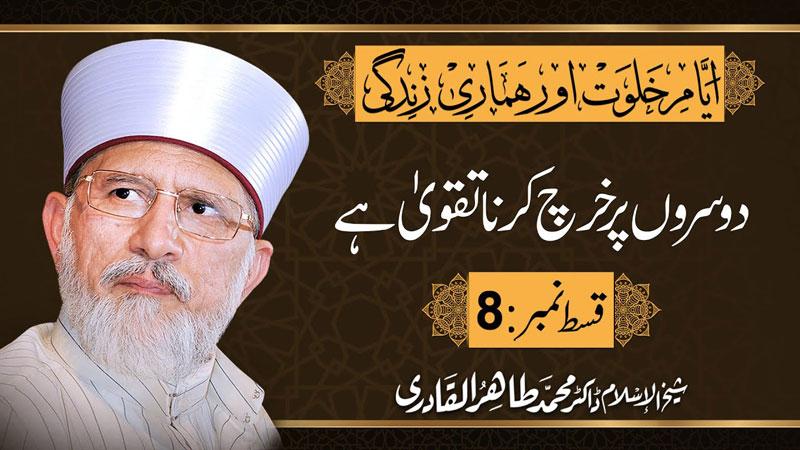 Dosron Per Kharch Karna Taqwa Hay | Episode: 08 | Shaykh-ul-Islam Dr Muhammad Tahir-ul-Qadri