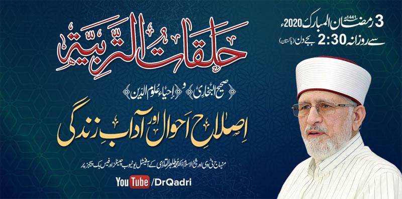 ڈاکٹر محمد طاہرالقادری رمضان المبارک میں روزانہ لیکچرز دینگے