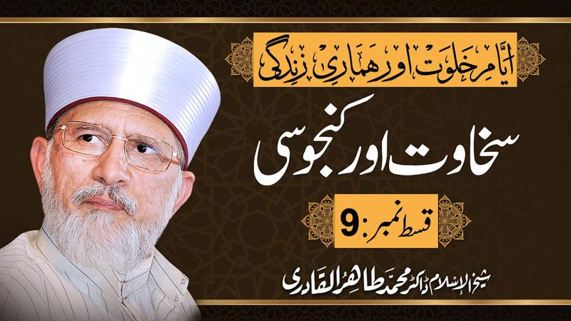 Sakhawat Aur Kanjusi | Episode: 09 | Shaykh-ul-Islam Dr Muhammad Tahir-ul-Qadri