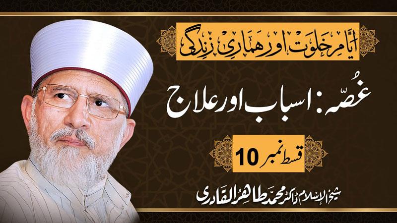 Ghusa: Asbab Aur Ilaj | Episode 10 | Shaykh-ul-Islam Dr Muhammad Tahir-ul-Qadri